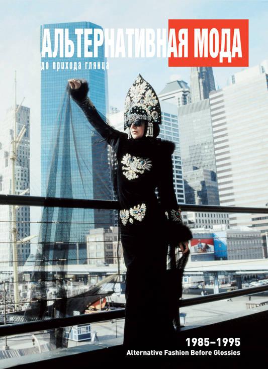 Альтернативная мода до прихода глянца, 1985–1995/ Alternative Fashion Before Glossies, 1985–1995