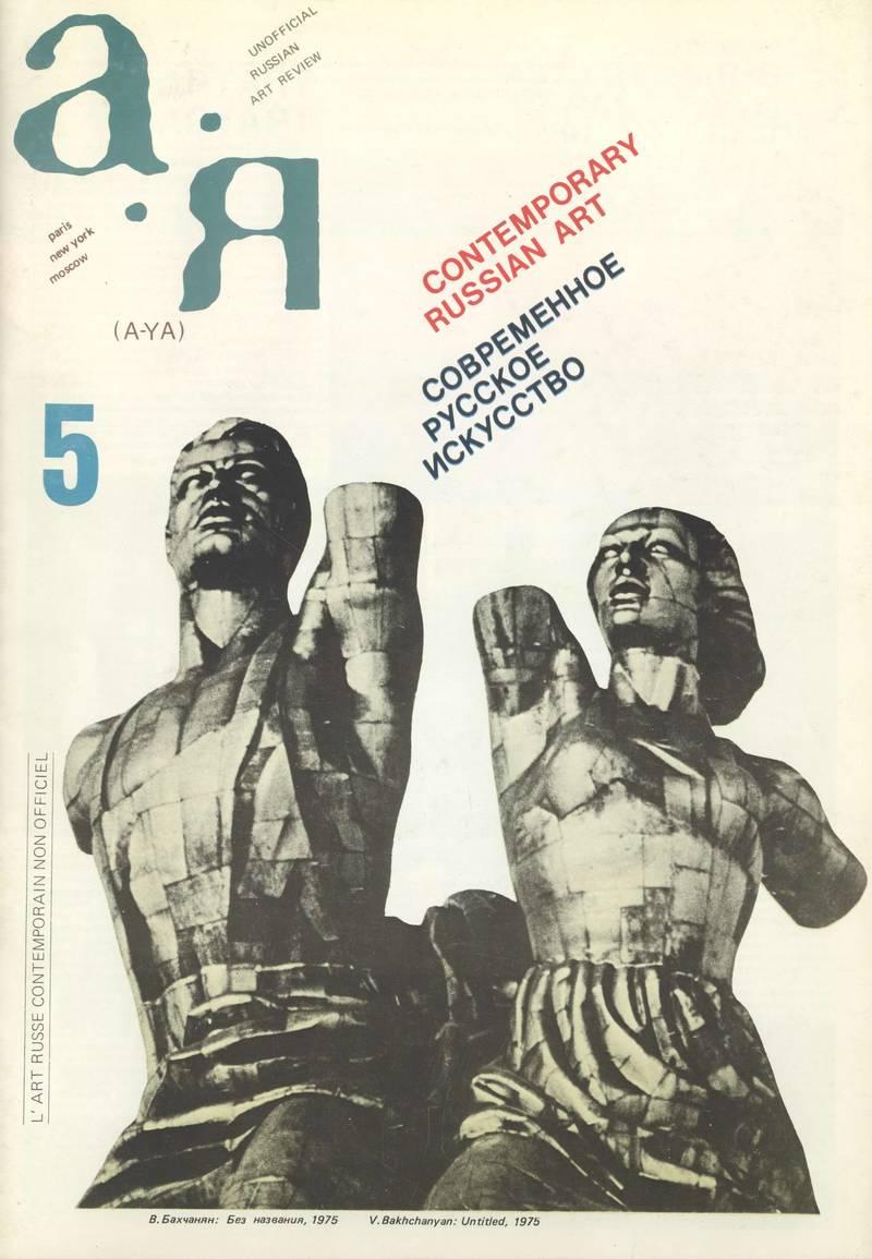 А-Я. Современное русское искусство. — 1983, №5