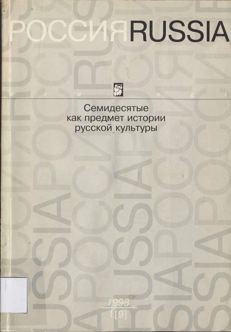 Семидесятые как предмет истории русской культуры