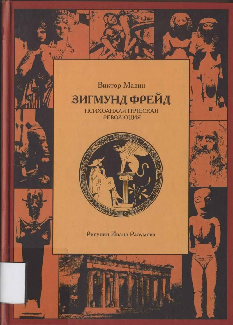 Зигмунд Фрейд. Психоаналитическая революция