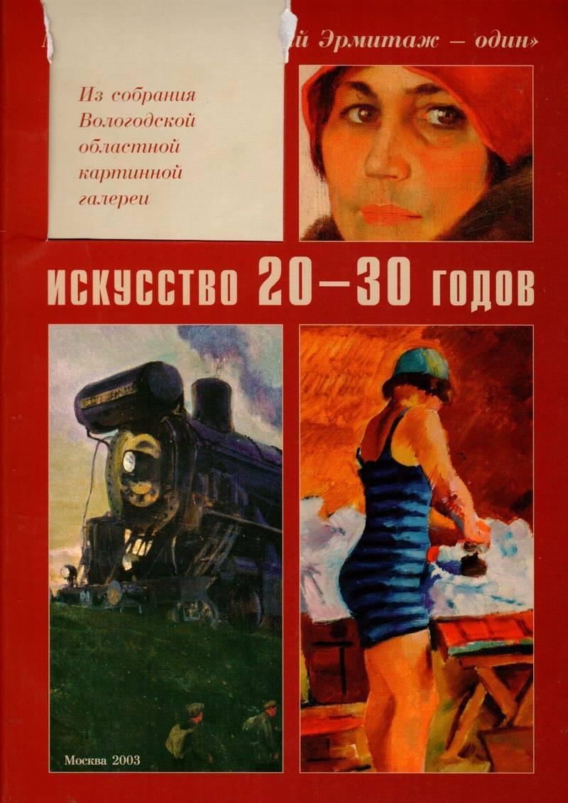 Искусство 20-30 годов