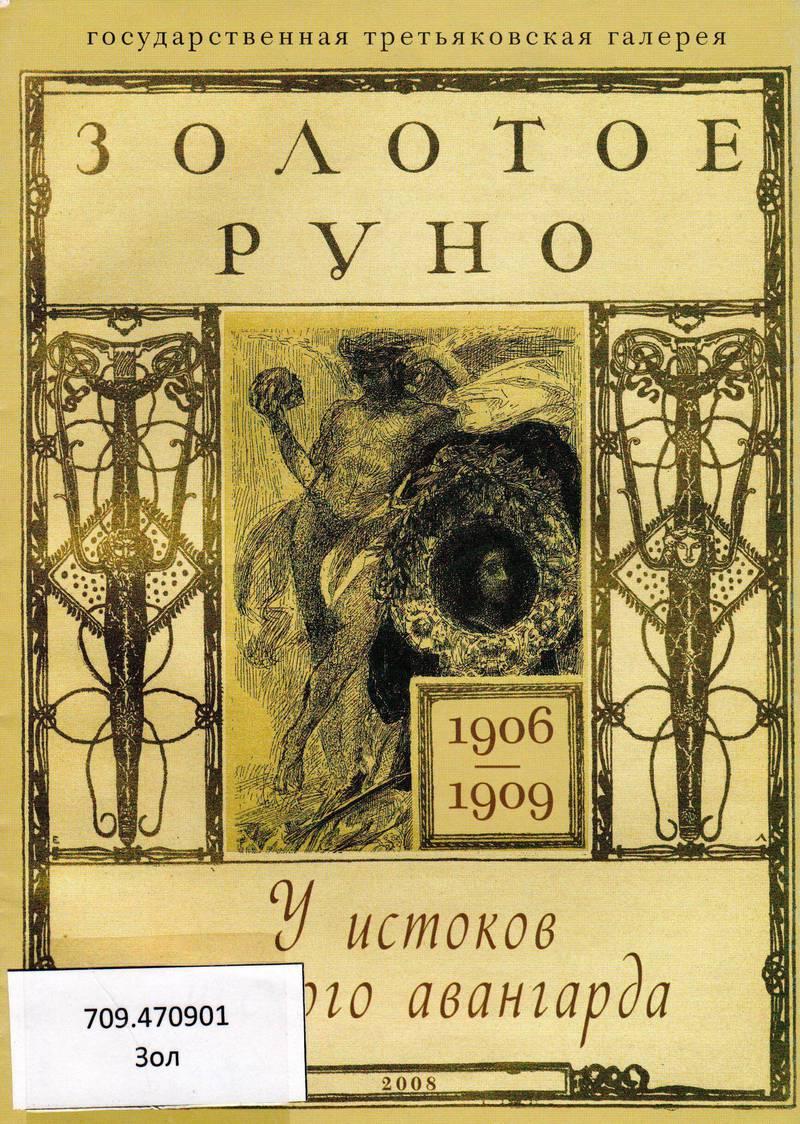 «Золотое Руно» 1906–1909: У истоков авангарда