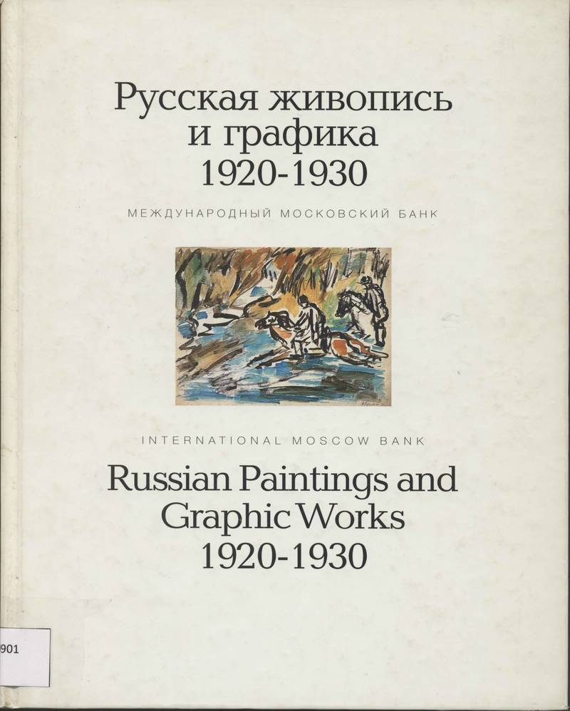 Русская живопись и графика 1920-1930/Russian Paintings and Graphic Works 1920-1930
