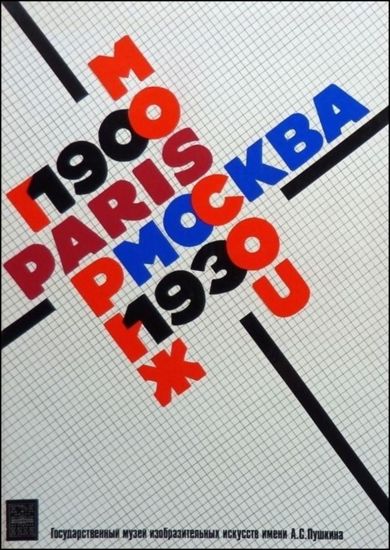 Москва-Париж. 1900–1930. Том1