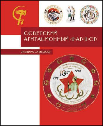 Советский агитационный фарфор