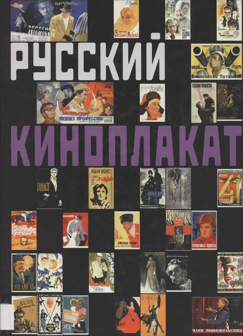 Русский киноплакат