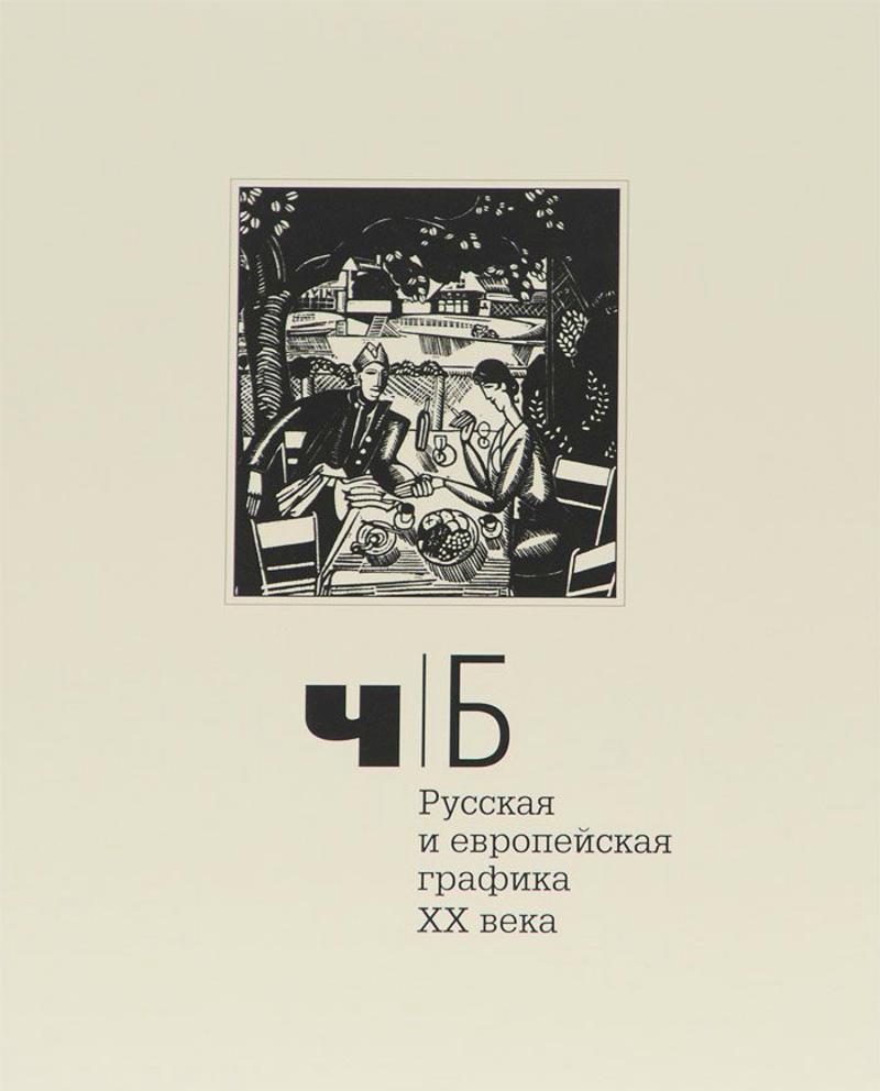 Русская и европейская графика XX века