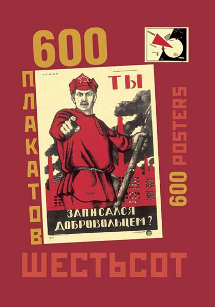 600 плакатов/ 600 poster