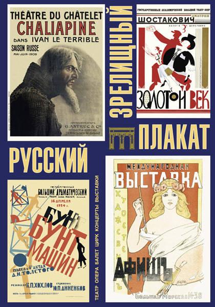 Русский зрелищный плакат
