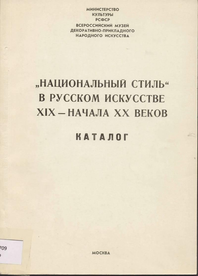 «Национальный стиль» в русском искусстве XIX-начала XX века