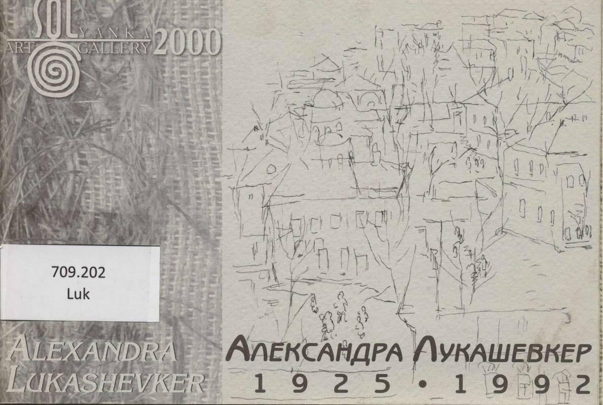 Александра Лукашевкер 1925-1992 / Alexandra Lukashevker 1925-1992