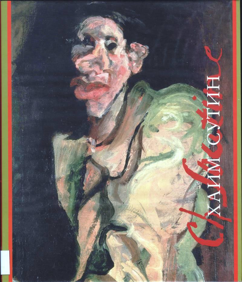 Хаим Сутин 1893–1943