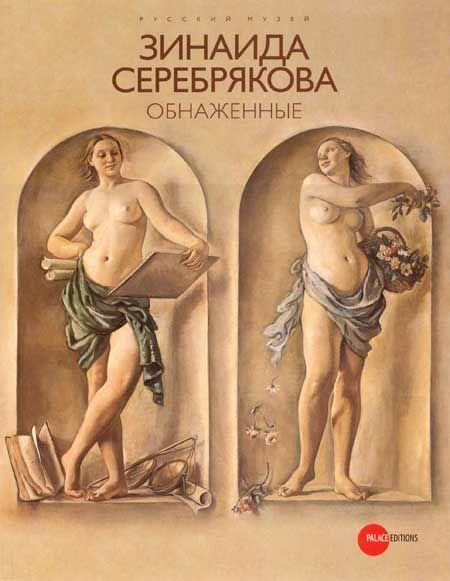 Зинаида Серебрякова. Обнажённые