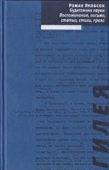 Будетлянин науки: Воспоминания, письма, статьи, стихи, проза