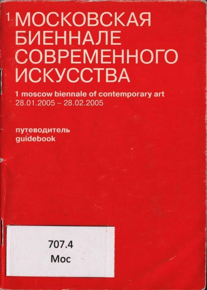 1 Московская биеннале современного искусства / 1 Moscow biennale of contemporary art