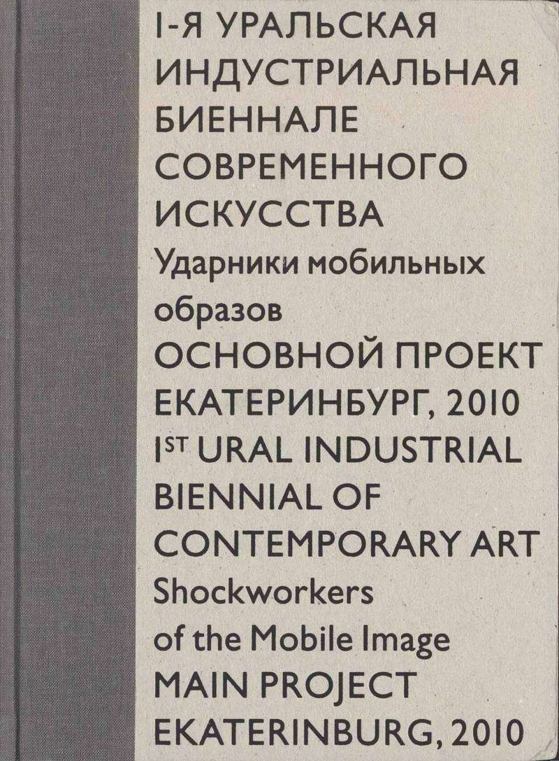 1-я Уральская индустриальная биеннале современного искусства: Основной проект