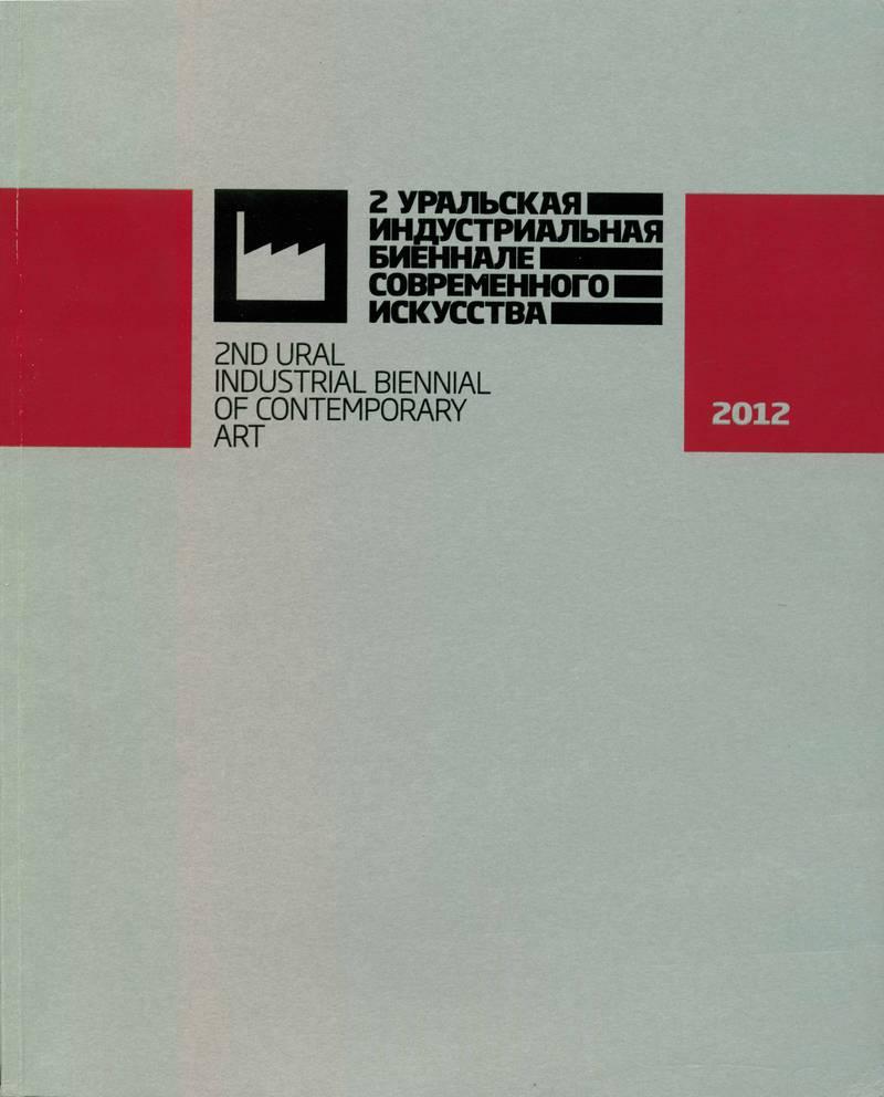 2 уральская индустриальная биеннале современного искусства/ 2nd Ural Industrial Biennial of Contemporary Art