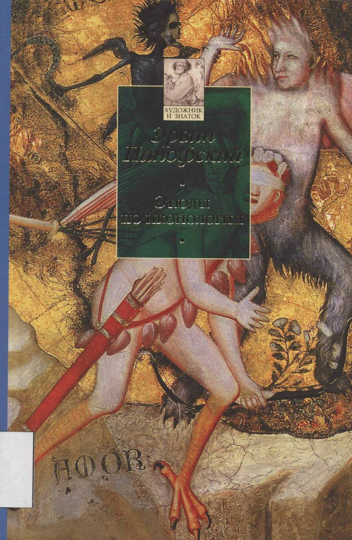 Этюды по иконографии. Гуманистические темы в искусстве Возрождения