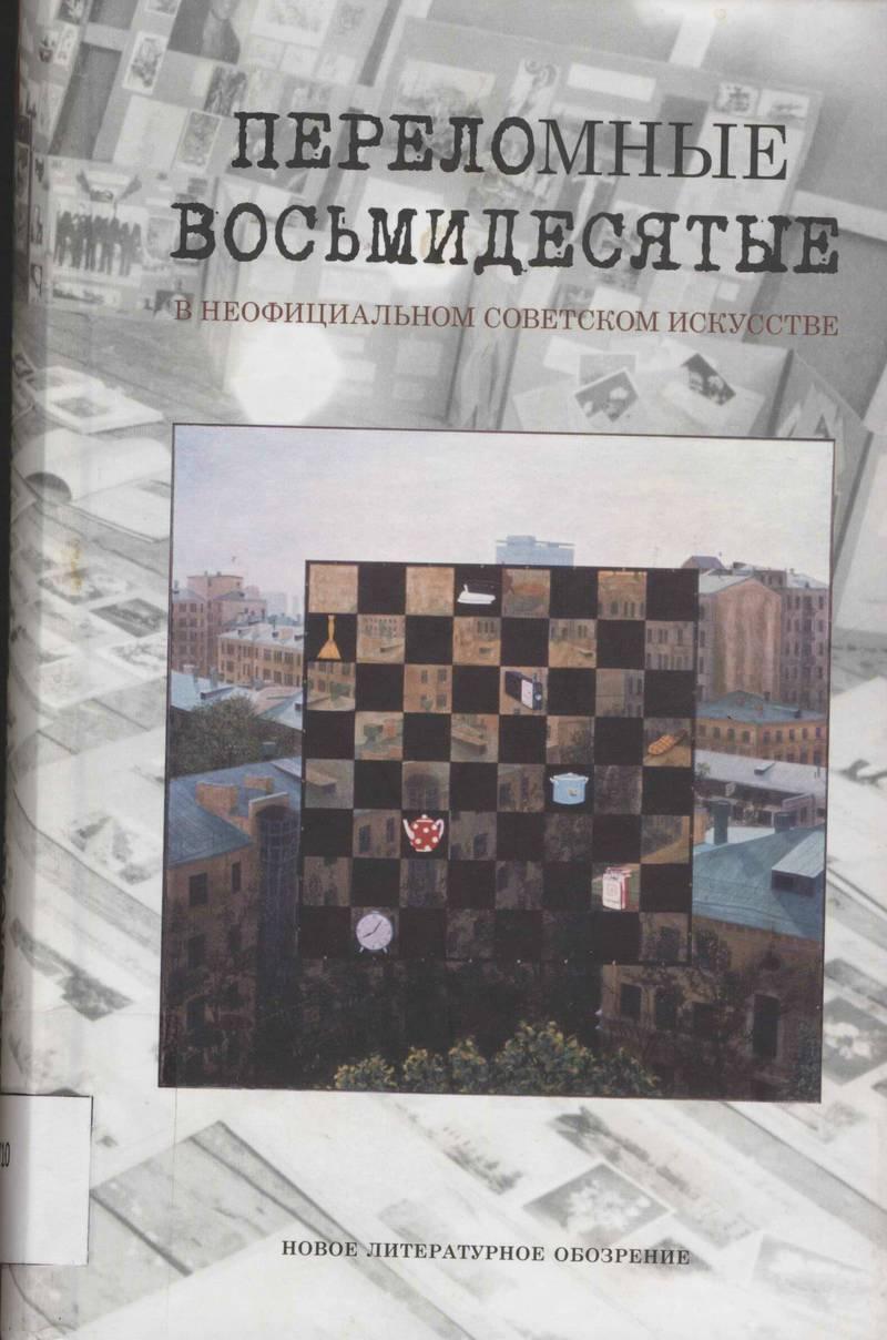 Переломные восьмидесятые внеофициальном советском искусстве