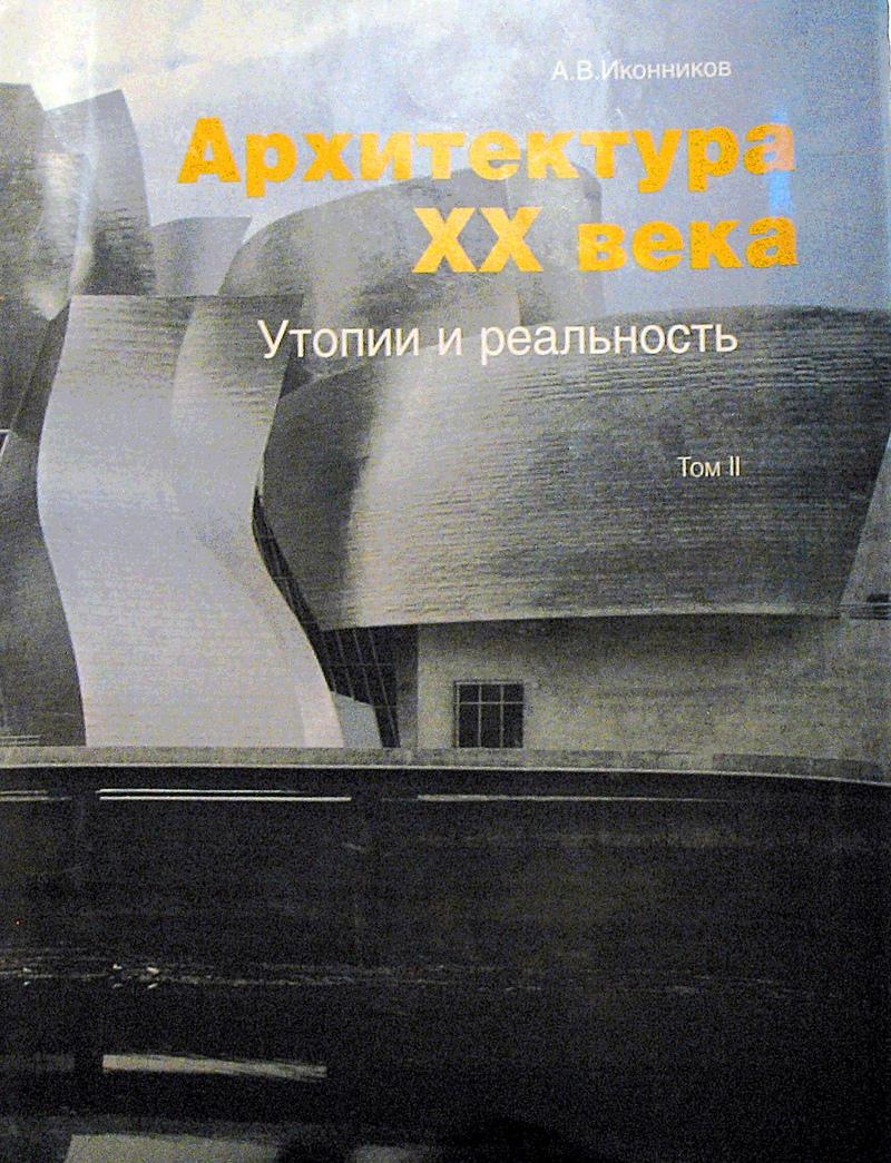 Архитектура ХХ века. Утопии и реальность. Т. 2