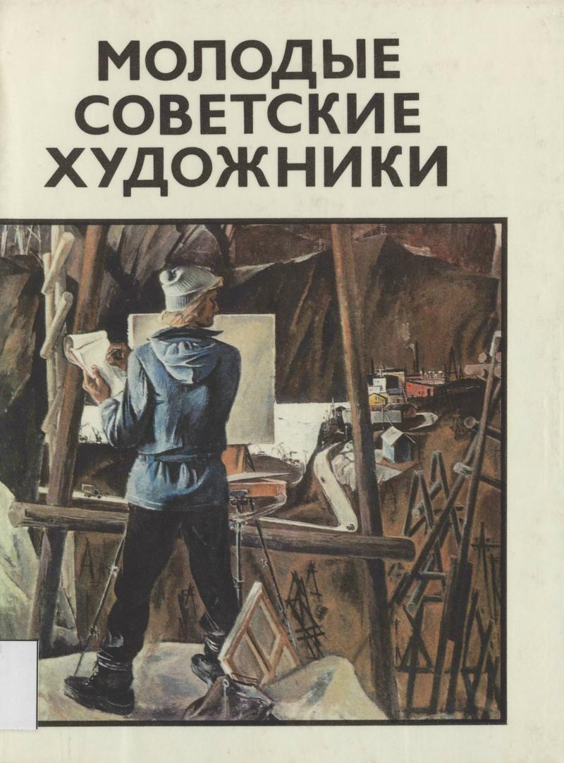 Молодые советские художники