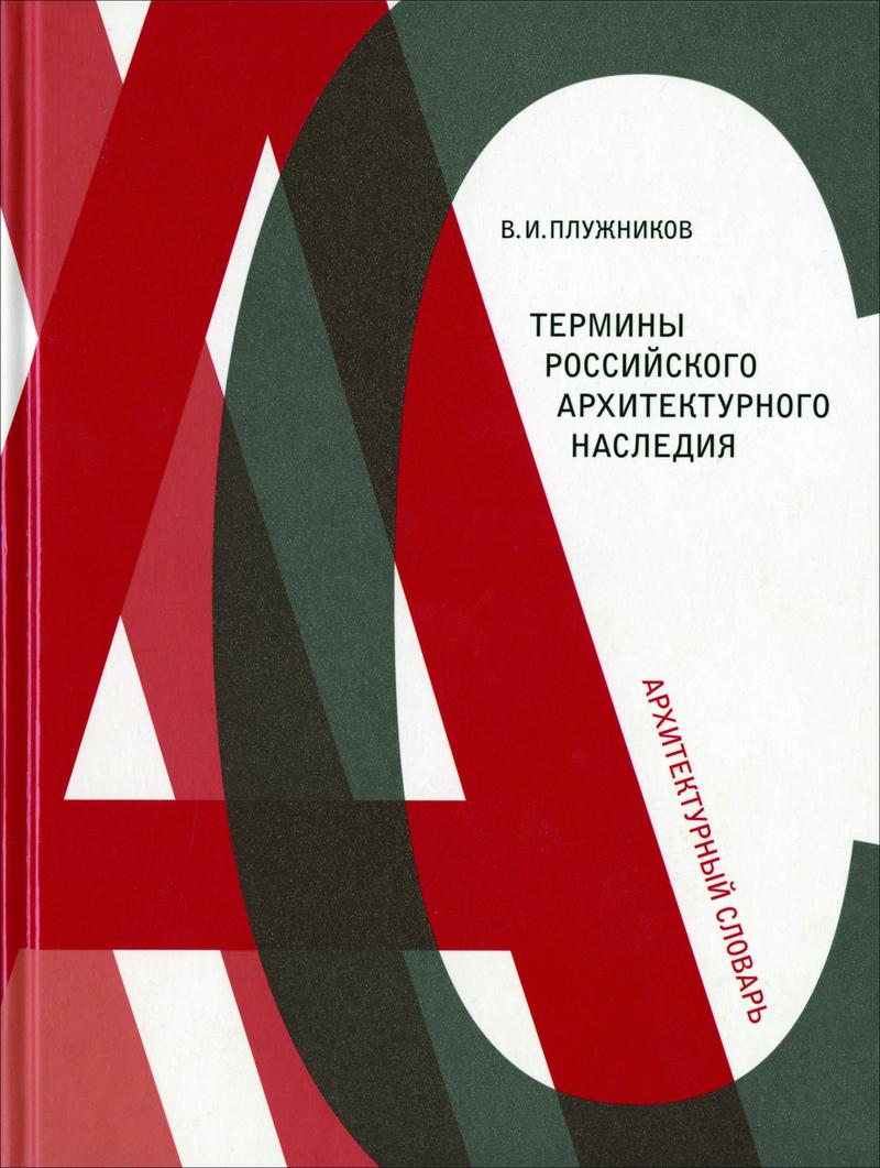 Термины российского архитектурного наследия: архитектурный словарь