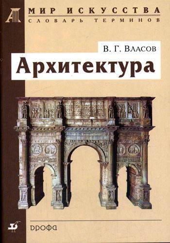 Архитектура: словарь терминов