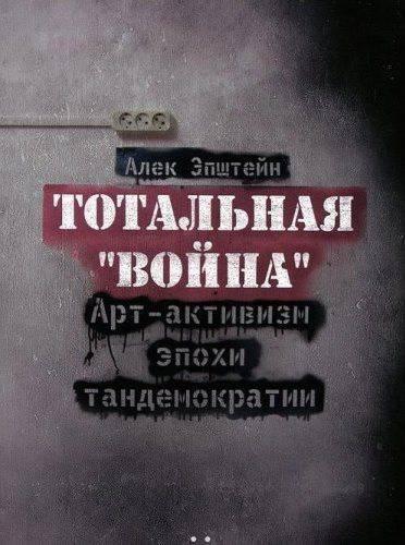 Тотальная «Война». Арт-активизм эпохи тандемократии