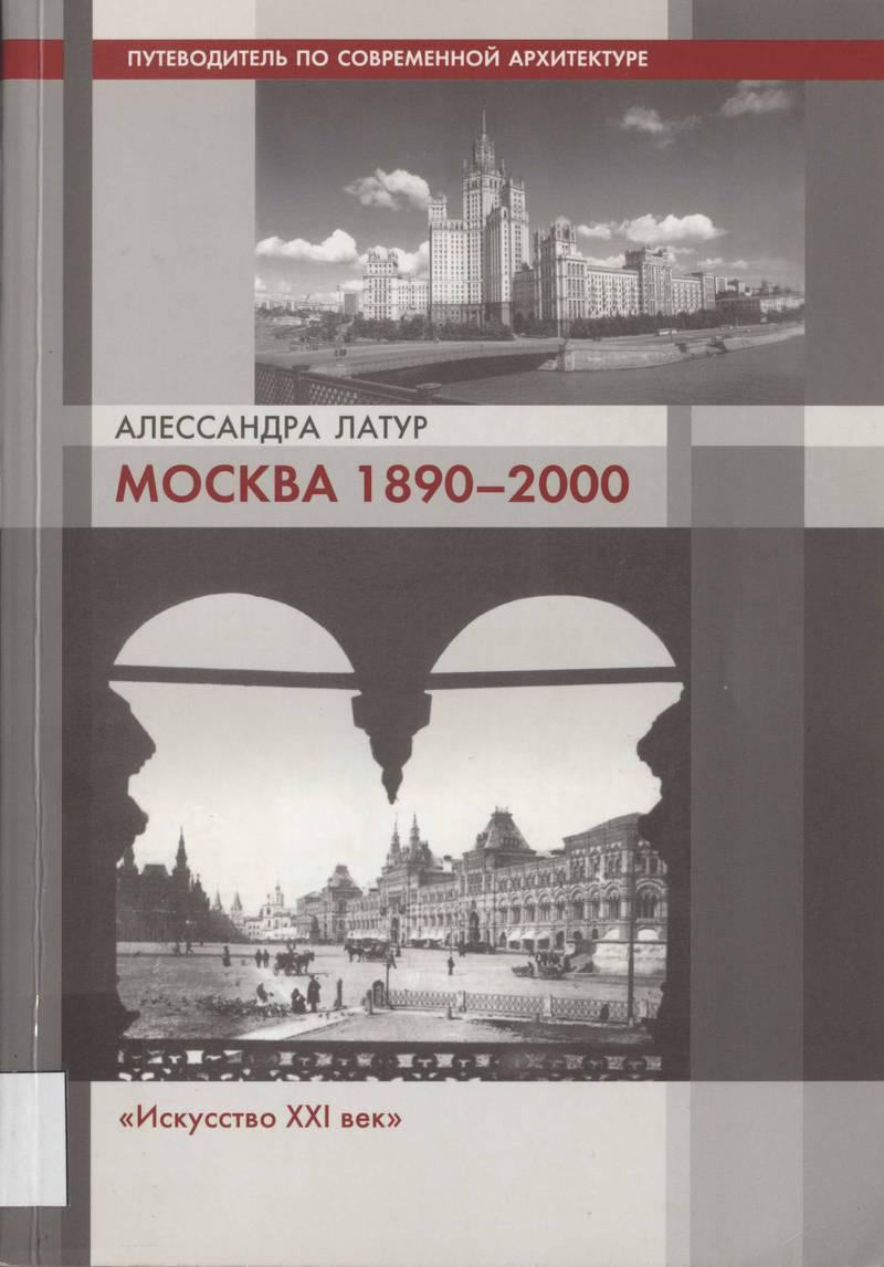 Москва 1890–2000. Путеводитель по современной архитектуре