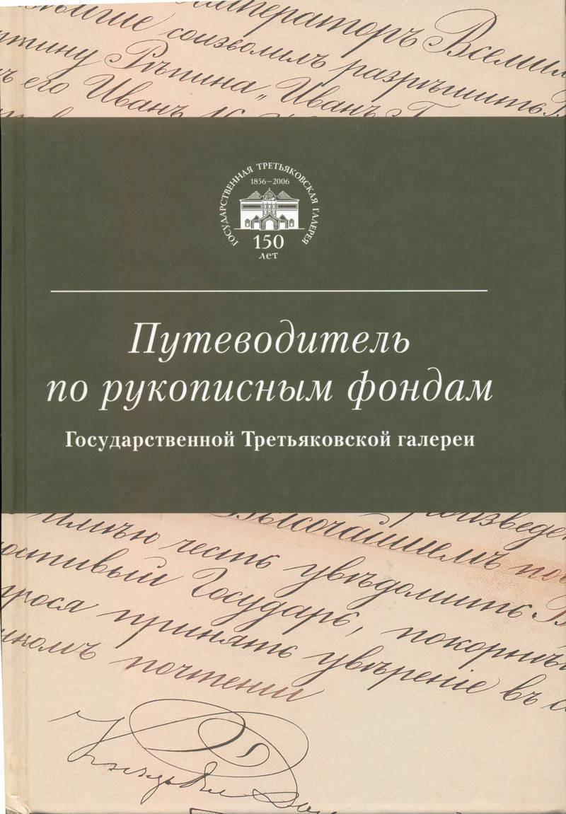 Путеводитель по рукописным фондам Государственной Третьяковской галереи