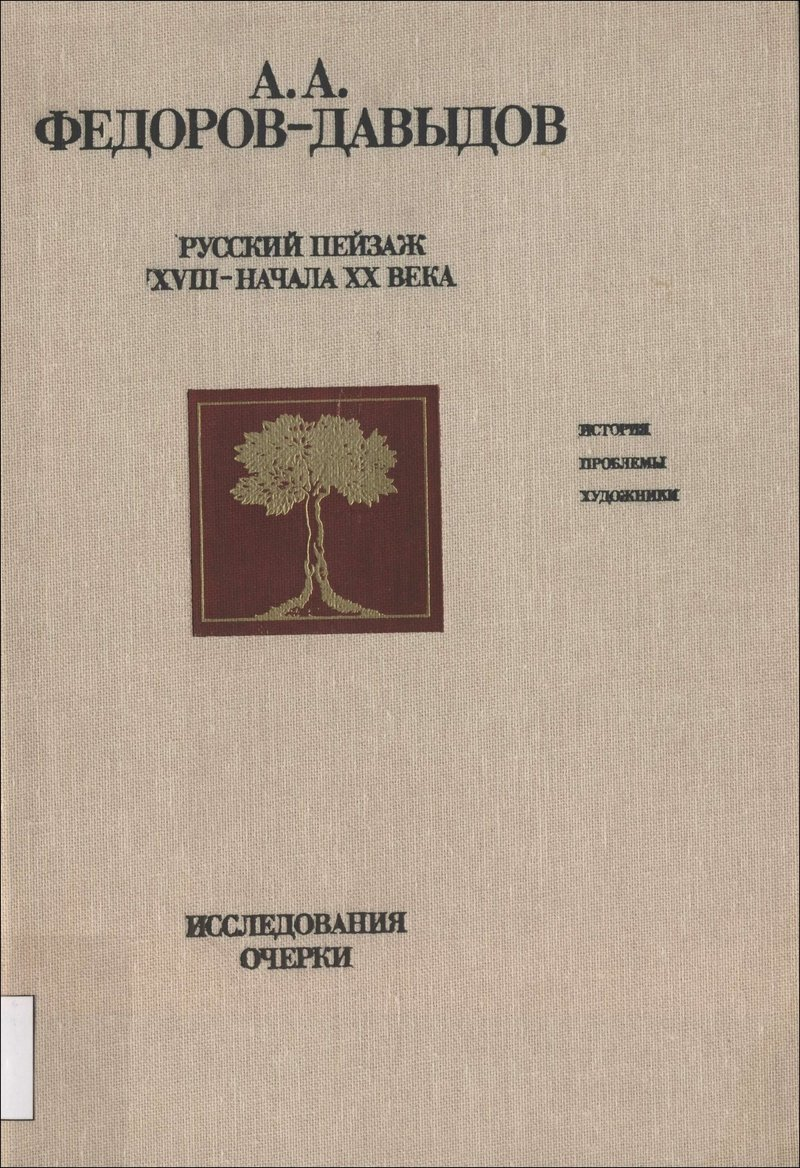 Русский пейзаж XVIII-начала ХХ века