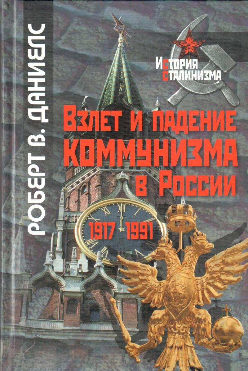 Взлёт и падение коммунизма в России. 1917–1991