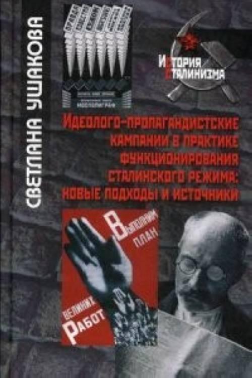 Идеолого-пропагандистские кампании в практике функционирования сталинского режима: новые подходы и источники