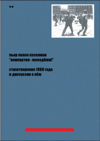 Компартия— молодёжи! Стихотворение 1968 года и дискуссия о нём