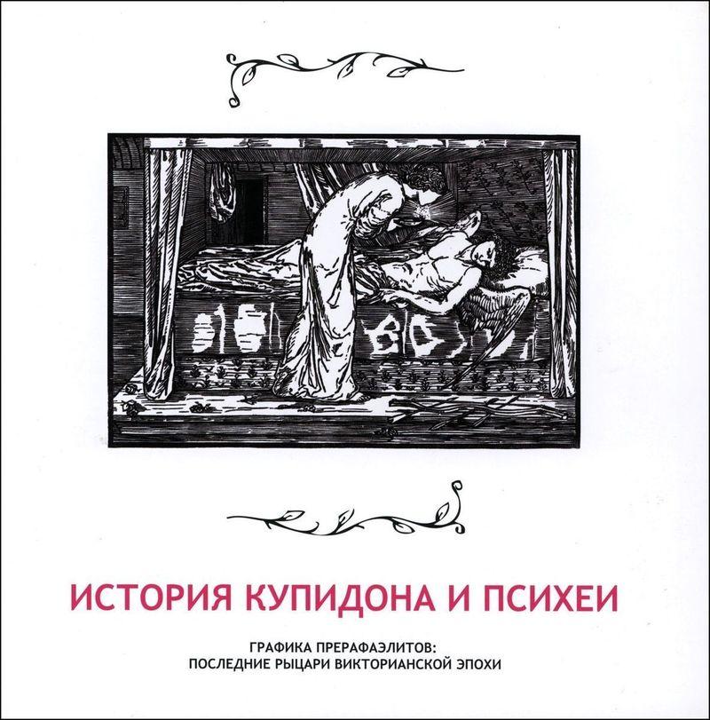 История Купидона и Психеи. Графика британских прерафаэлитов