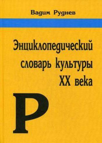Энциклопедический словарь культуры ХХ века. Ключевы понятия и тексты