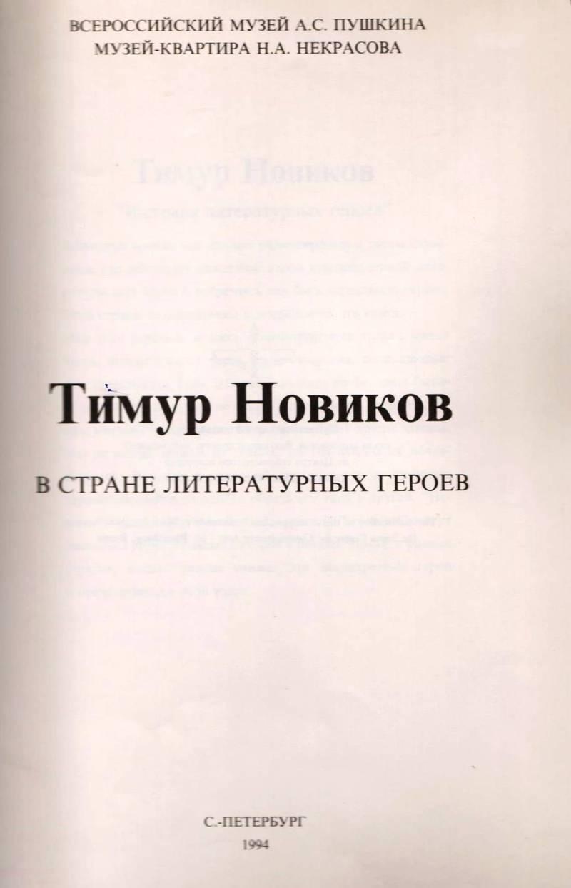 Тимур Новиков. В стране литературных героев