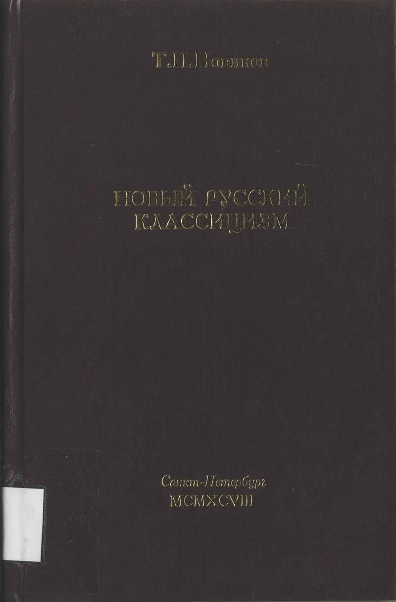 Новый русский классицизм