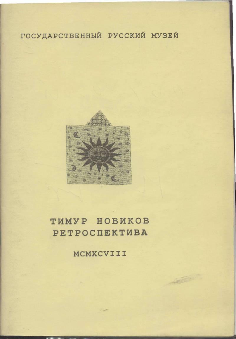 Тимур Новиков. Ретроспектива