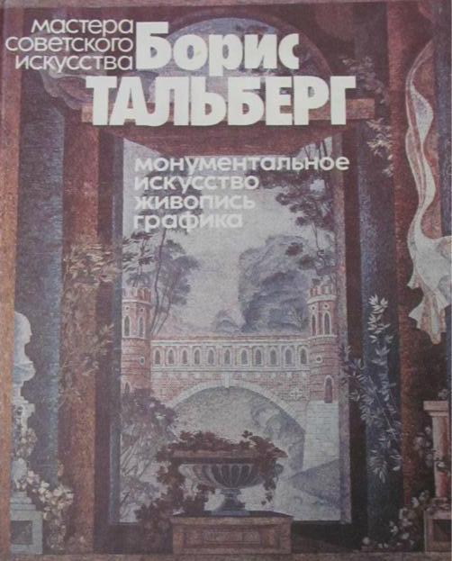 Борис Тальберг. Монументальное искусство, живопись, графика