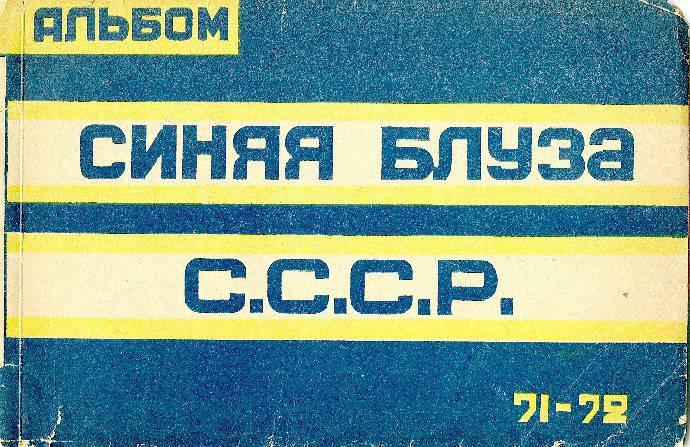 Синяя блуза С.С.С.Р. 71-72