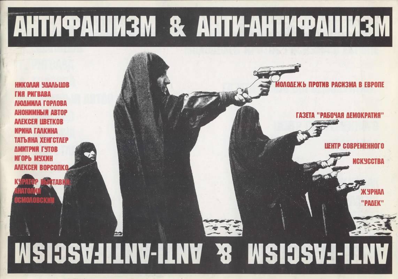 Антифашизм & Анти-антифашизм