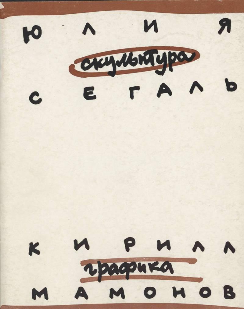 Юлия Сегаль. Скульптура. Кирилл Мамонов. Графика
