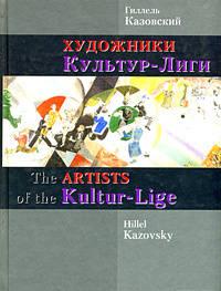 Художники Культур-Лиги / The Artists of the Kultur-Lige