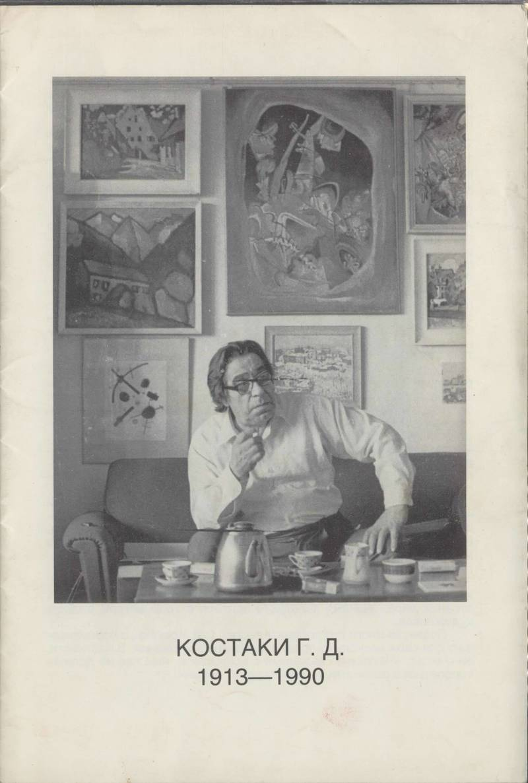 Костаки Г. Д. 1913–1990