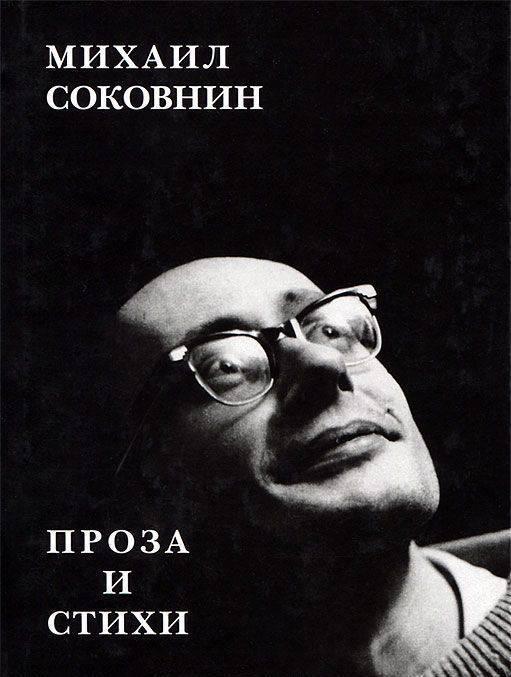 Михаил Соковнин. Проза и стихи