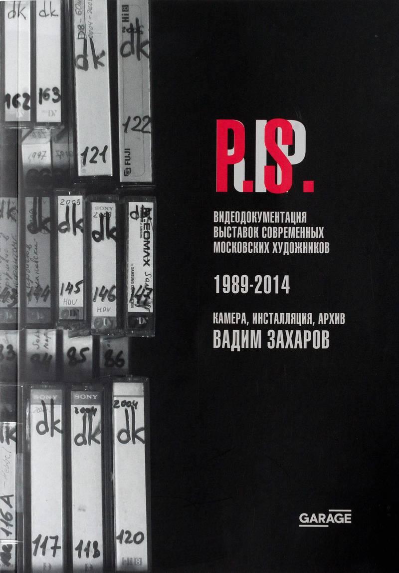 Постскриптум после RIP. Видеодокументация выставок современных московских художников (1989–2014)