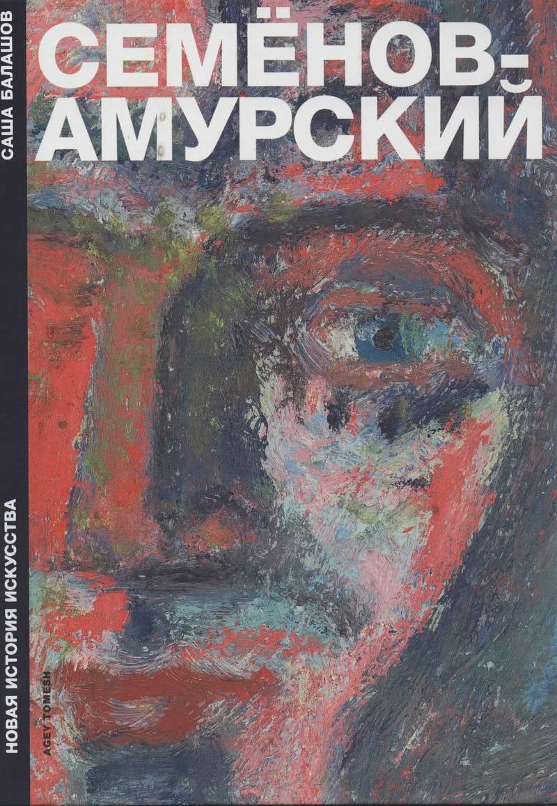 Семёнов-Амурский