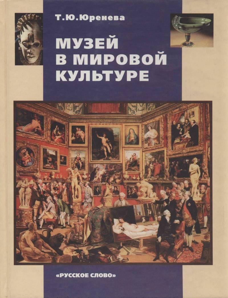 Музей в мировой культуре