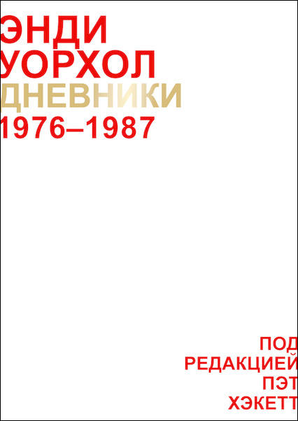 Энди Уорхол. Дневники 1976-1987